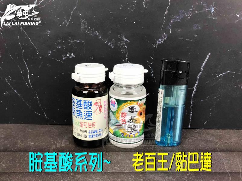 胺基酸系列 老百王/黏巴達