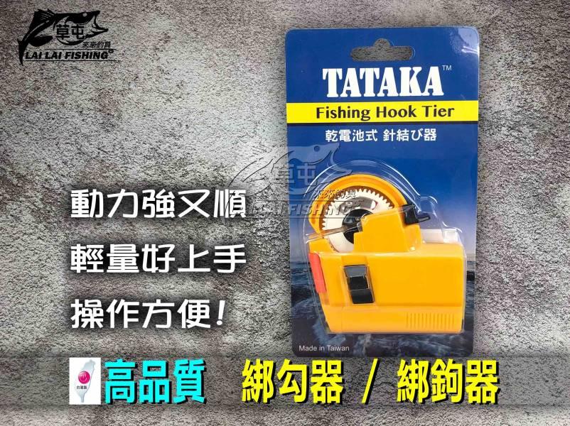 台灣製造  高品質  綁勾器 / 綁鉤器