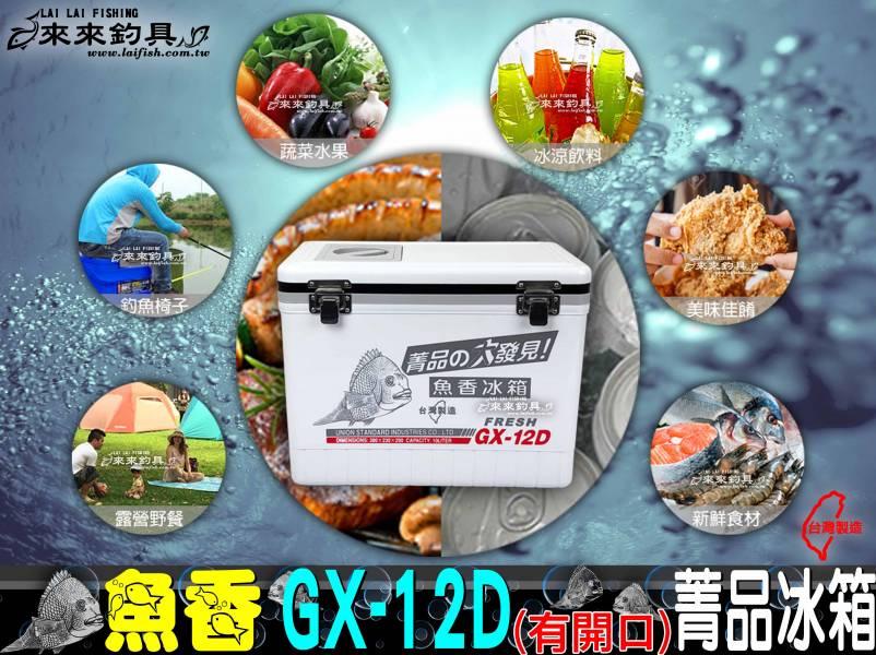 魚香 菁品冰箱 GX-12D
