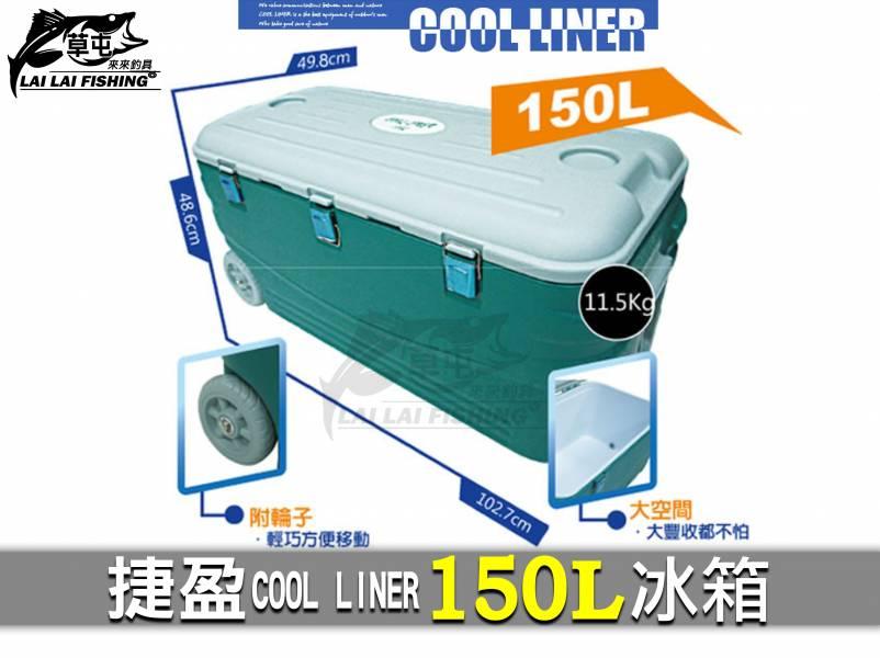 捷盈  COOL LINER  150L 冰箱