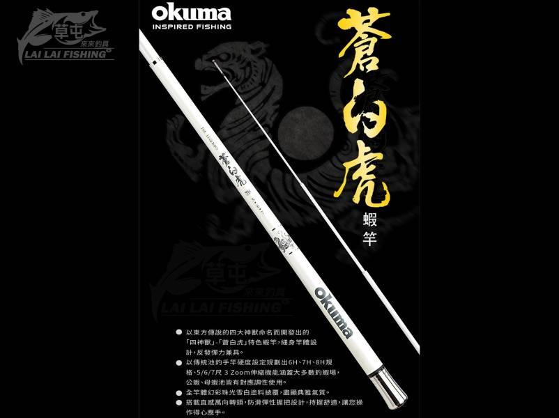 OKUMA 四神獸系列-蒼白虎 蝦竿