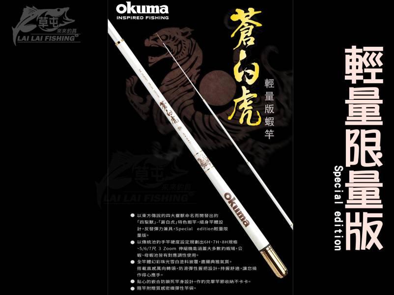 OKUMA 四神獸系列-蒼白虎 輕量版蝦竿