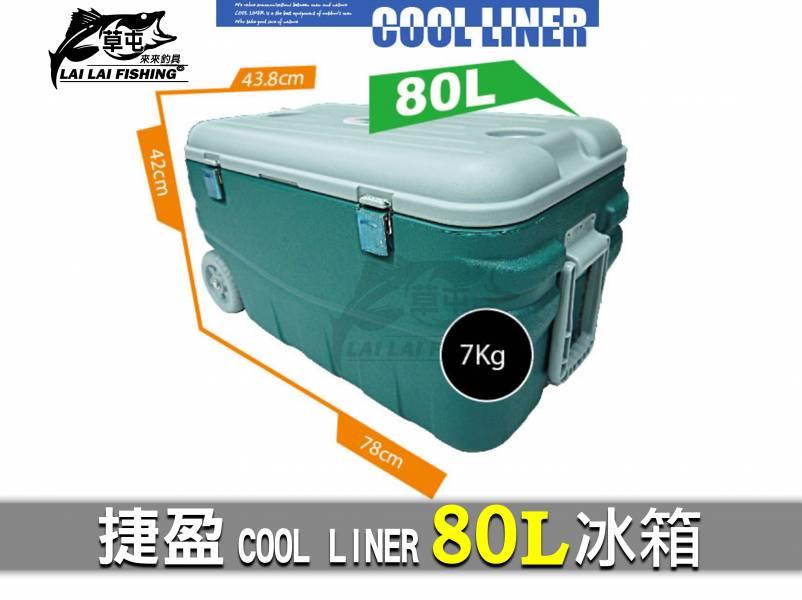 捷盈  COOL LINER  80L 冰箱