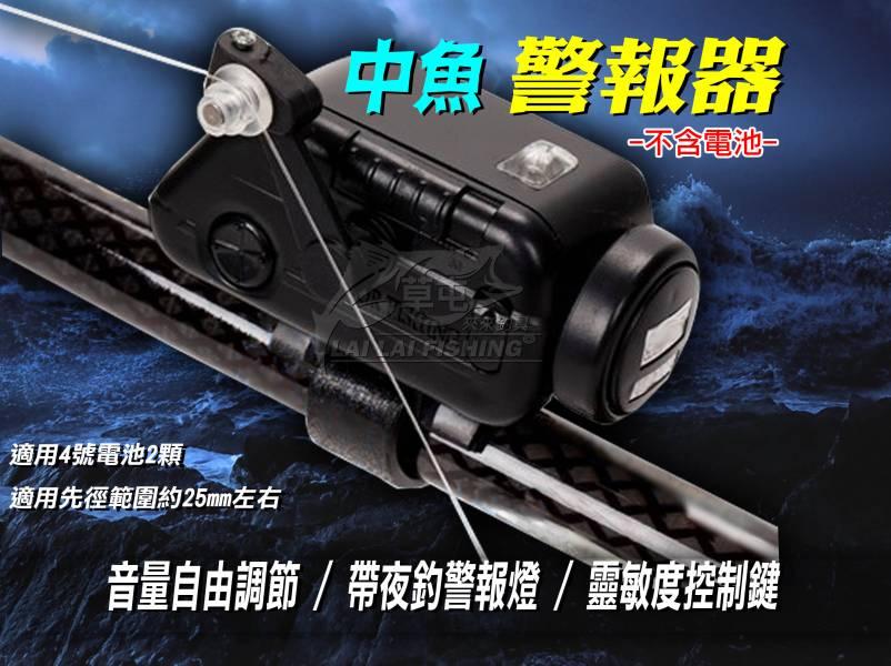 中魚 警報器