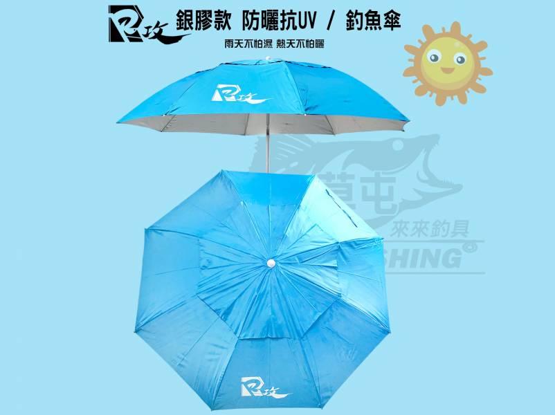 R攻 銀膠款 防曬抗UV / 釣魚傘