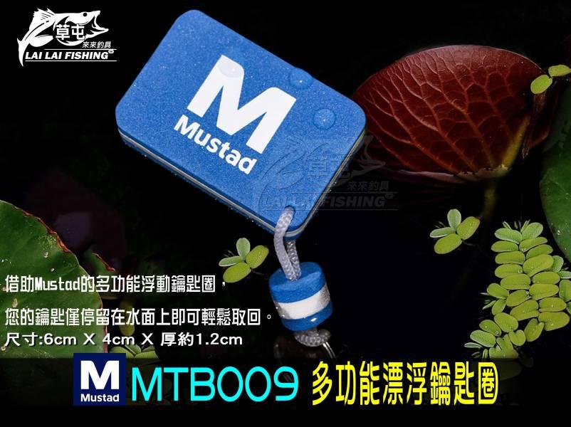 Mustad  MTB009 多功能漂浮鑰匙圈