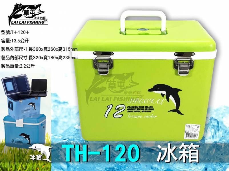 冰寶 TH-120  活餌桶 / 冰箱