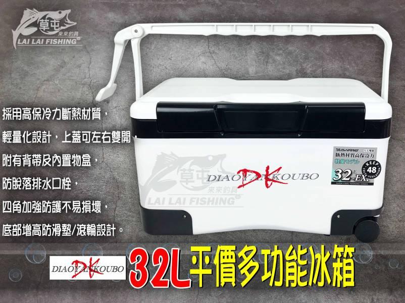 DK 釣研工坊  32L  平價多功能冰箱