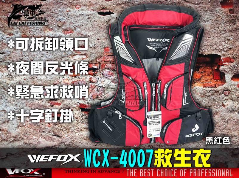 WEFOX  WCX-4007 救生衣