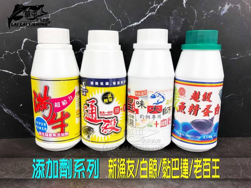 添加劑系列 新漁友/白鯨/黏巴達/老百王