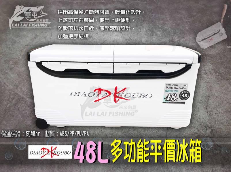 DK 釣研工坊  48L  多功能平價冰箱