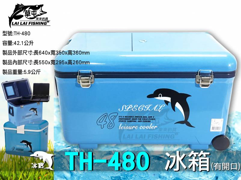 冰寶 TH-480  冰箱 (有開口)
