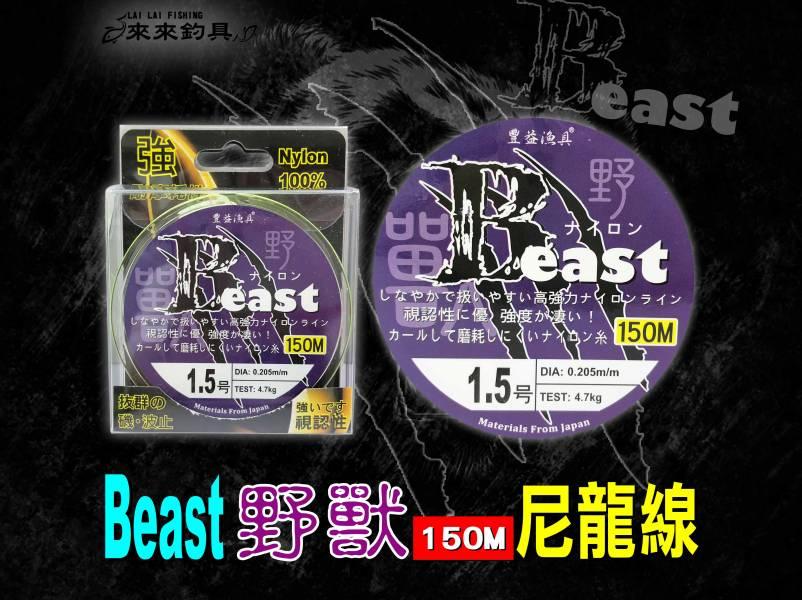 BEAST 野獸 150M 磯釣線 / 尼龍線