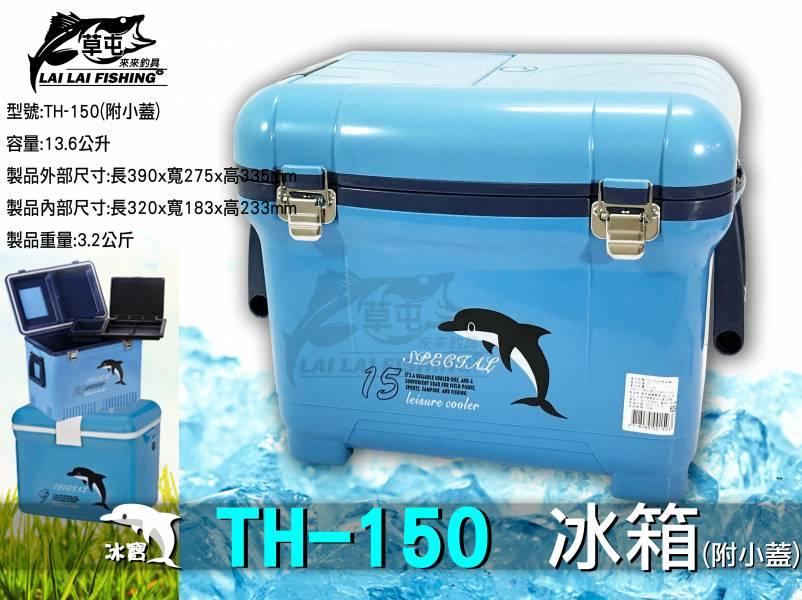 冰寶 TH-150  冰箱 (附小蓋)