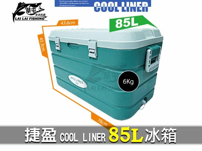 捷盈  COOL LINER  85L 冰箱