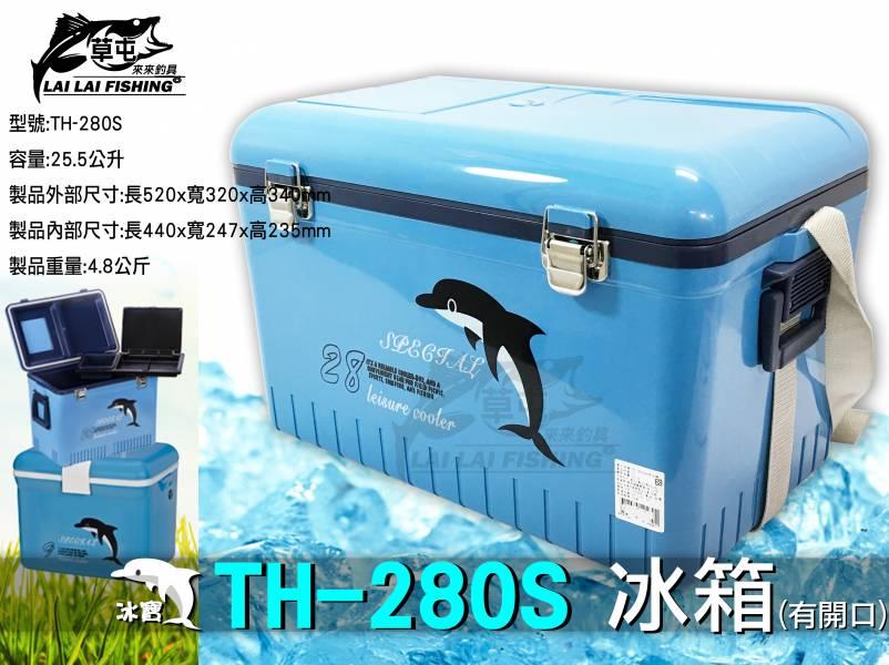 冰寶 TH-280S  冰箱 (有開口)