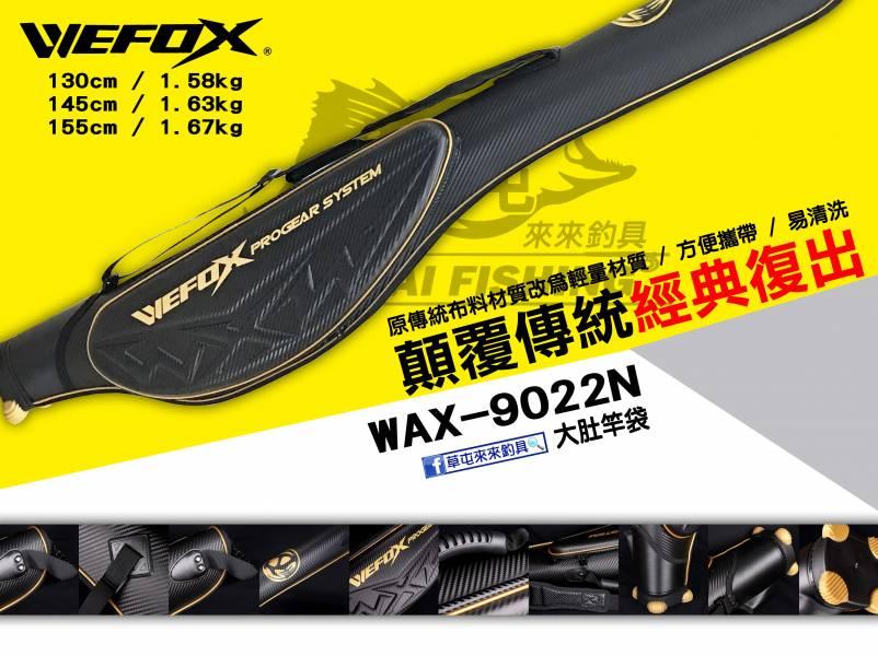 WEFOX  WAX-9022N 大肚竿袋