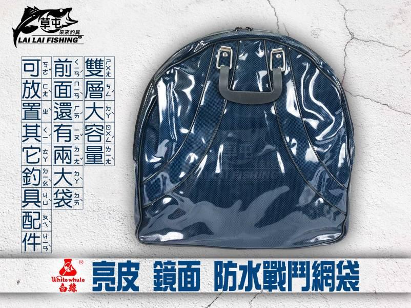 白鯨 亮皮 鏡面 防水戰鬥網袋