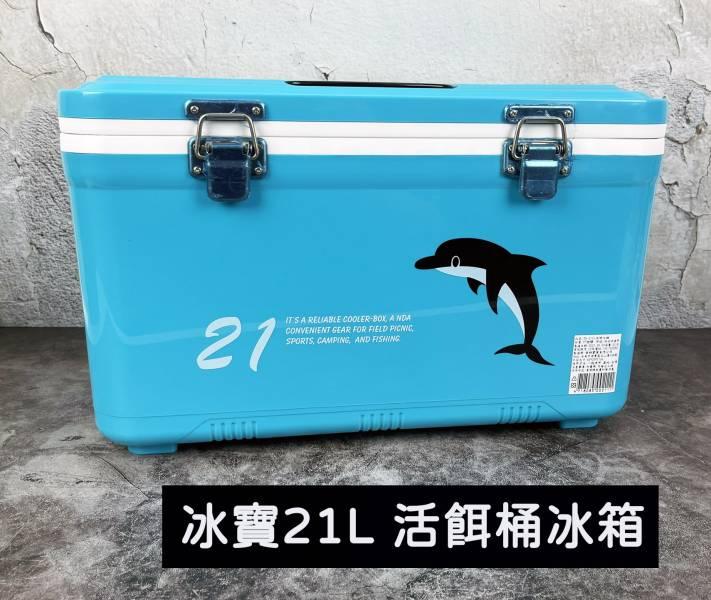 冰寶 21L 活餌桶冰箱