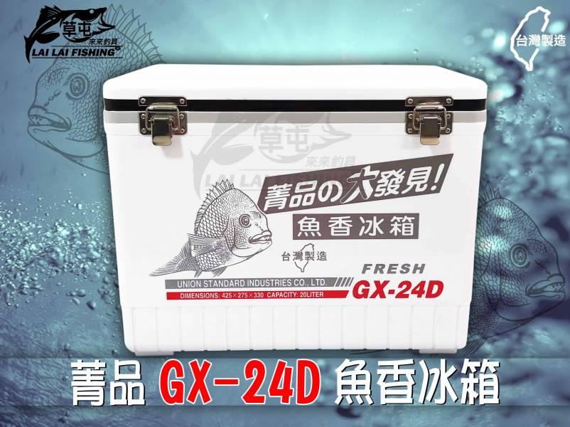 菁品  GX-24D 魚香冰箱