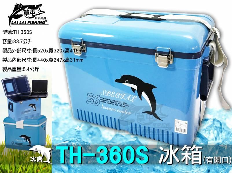 冰寶 TH-360S  冰箱 (有開口)