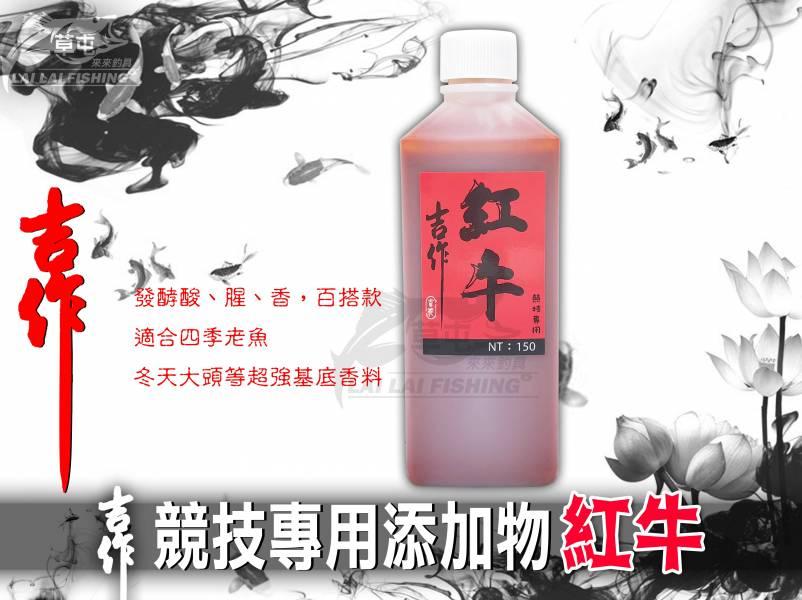 吉作  競技專用添加物  紅牛