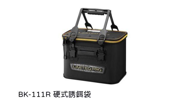 SHIMANO BK-111R 硬式誘餌袋