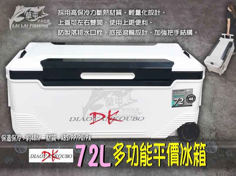 DK 釣研工坊  72L  多功能平價冰箱