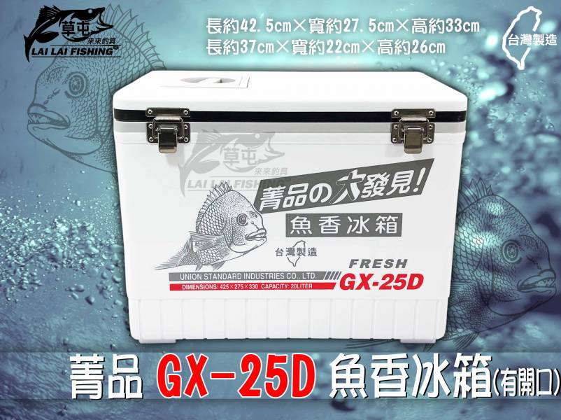 菁品 GX-25D 魚香冰箱 (有開口)