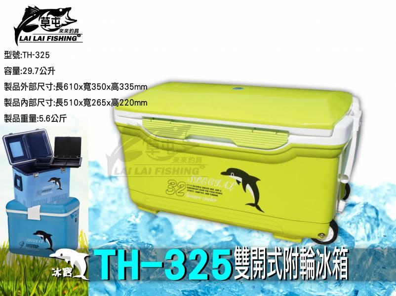 冰寶 TH-325 雙開式附輪冰箱