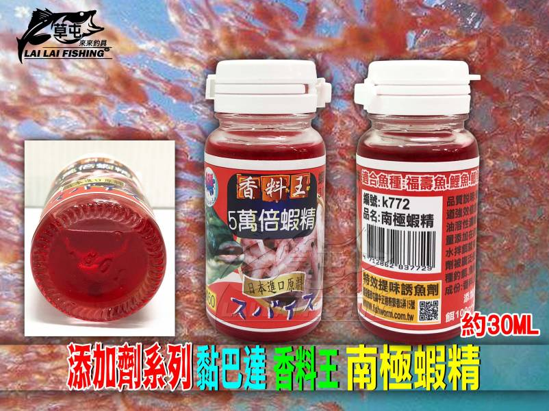 添加劑系列 黏巴達 香料王 南極蝦精