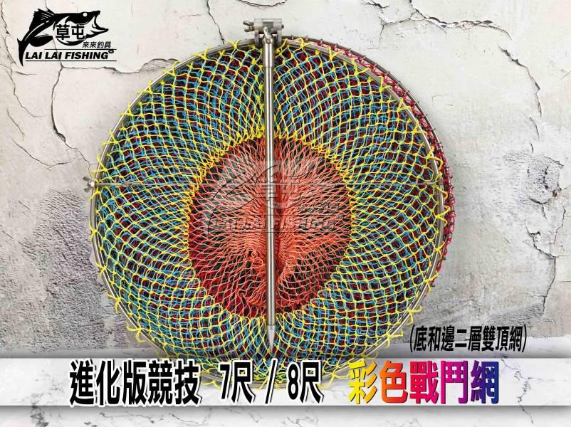 進化版競技 7尺 / 8尺 彩色戰鬥網 (底和邊二層雙頂網)