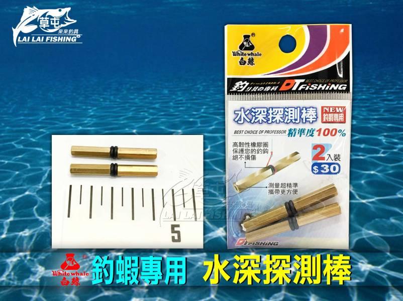 白鯨 釣蝦專用 水深探測棒