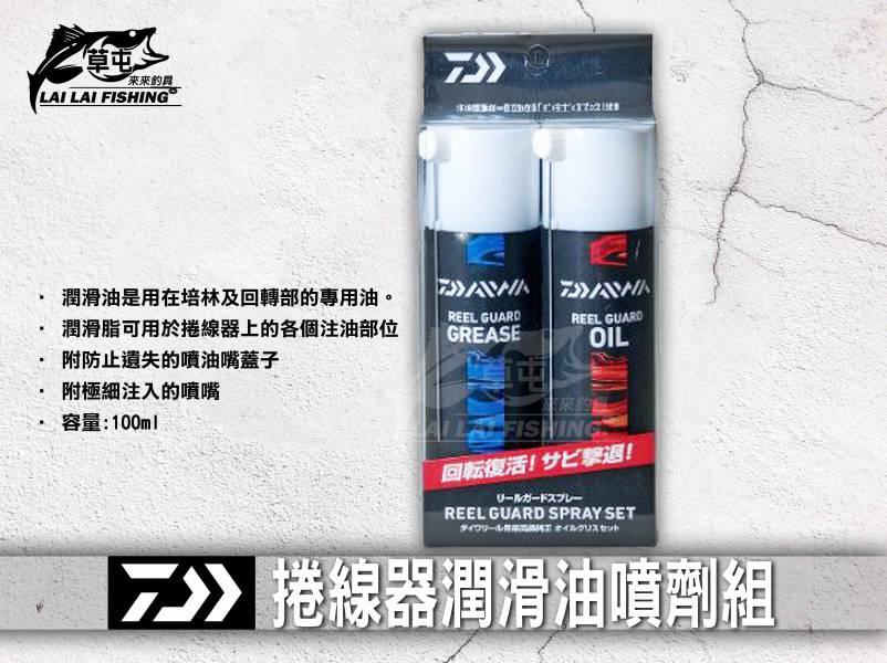 DAIWA  捲線器潤滑油噴劑組