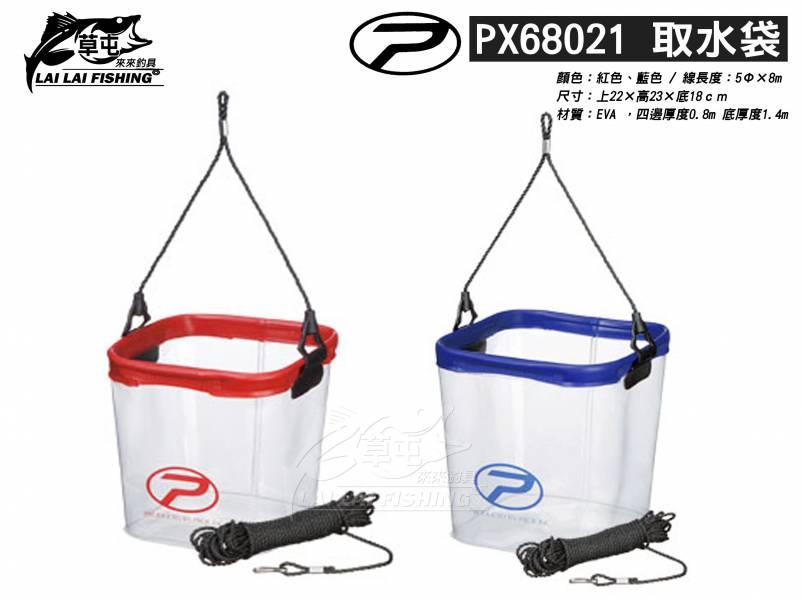PROX  PX68021 取水袋