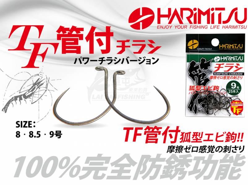HARIMITSU TF管付チラッ 弧型エビ鉤 蝦鉤