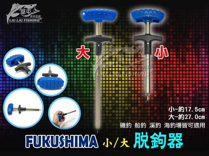 FUKUSHIMA  小/大  脫鉤器