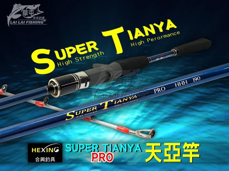 HEXING SUPER TIANYA PRO 天亞竿