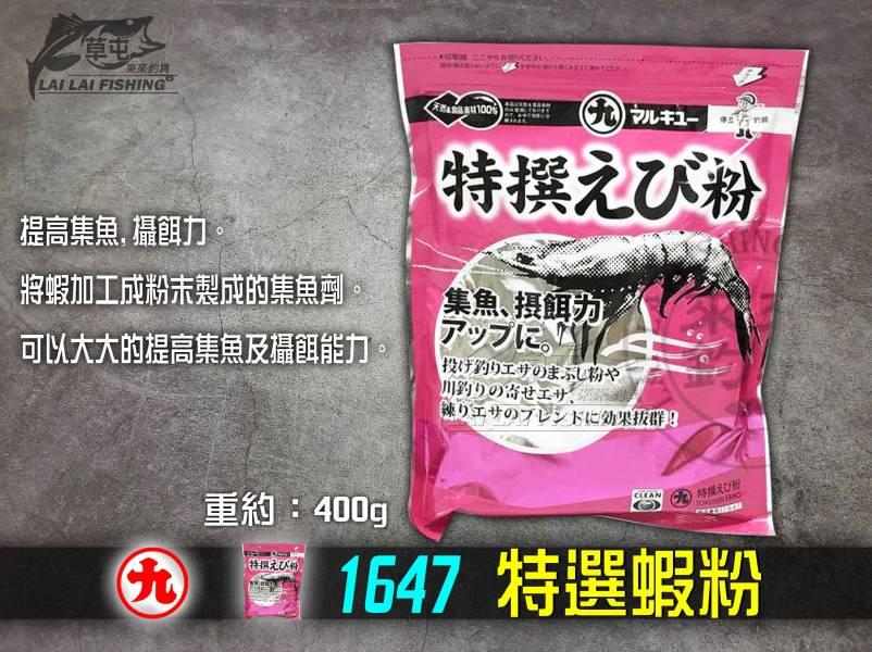 丸九 1647 特選蝦粉