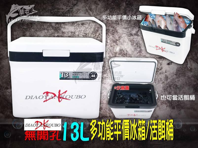 DK 釣研工坊 13L 無開孔 多功能平價冰箱/活餌桶