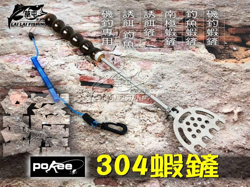 POKEE  304蝦鏟