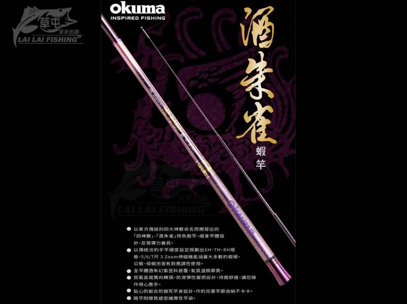OKUMA 四神獸系列-酒朱雀 蝦竿