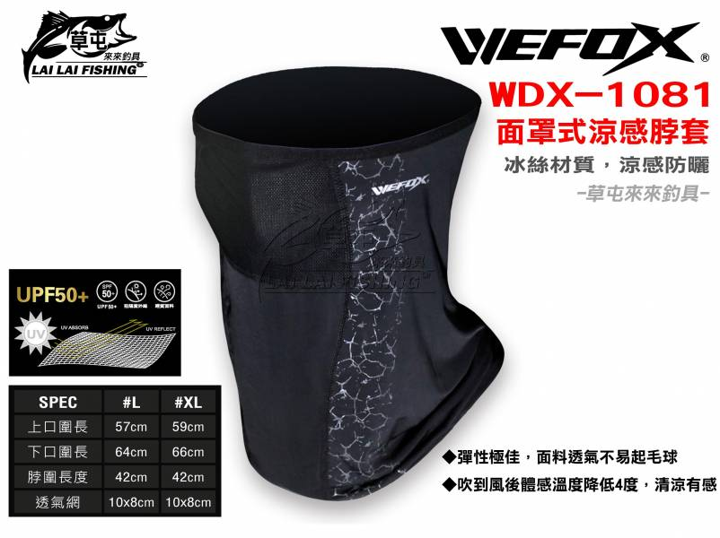 WEFOX  WDX-1081 面罩式涼感脖套 脖圍