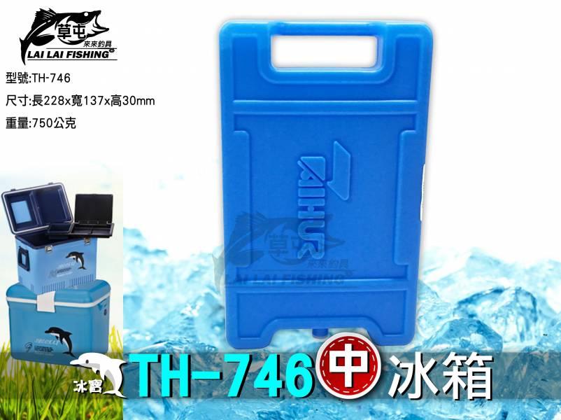 冰寶 TH-746  中  冰磚
