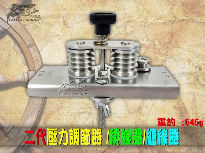 二代壓力調節器 /繞線器/纏線器