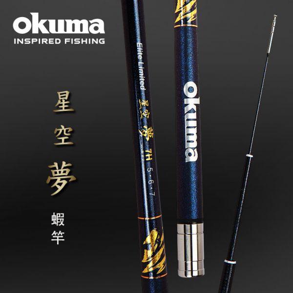 OKUMA 星空系列 7H  夢  蝦竿