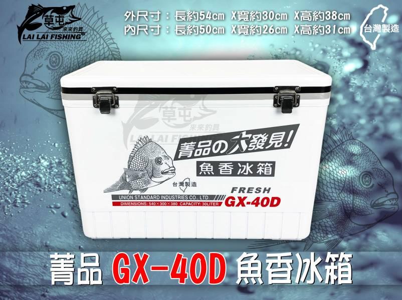 菁品  GX-40D 魚香冰箱