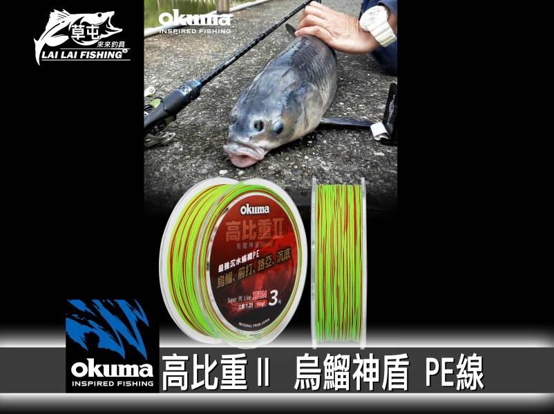 OKUMA 高比重Ⅱ 烏鰡神盾 PE線