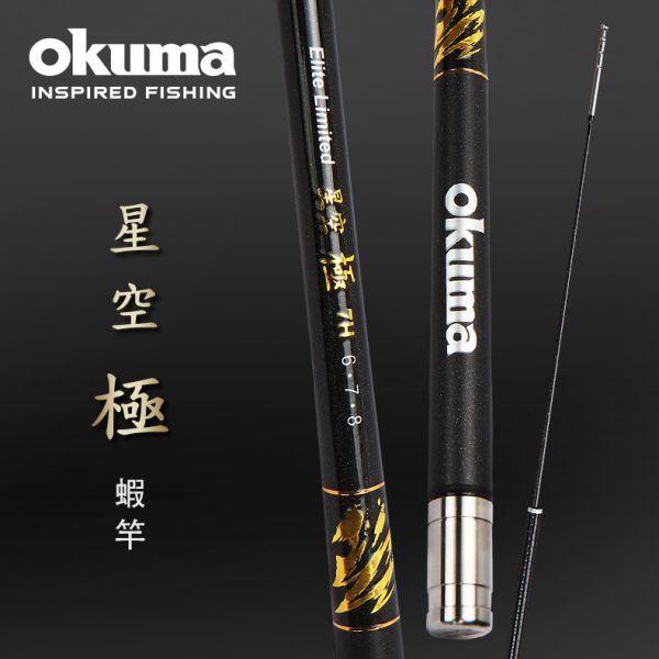 OKUMA 星空系列 7H 極  蝦竿