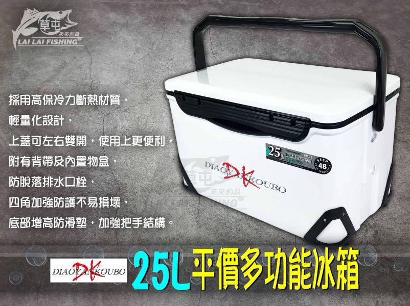 DK 釣研工坊  25L  平價多功能冰箱